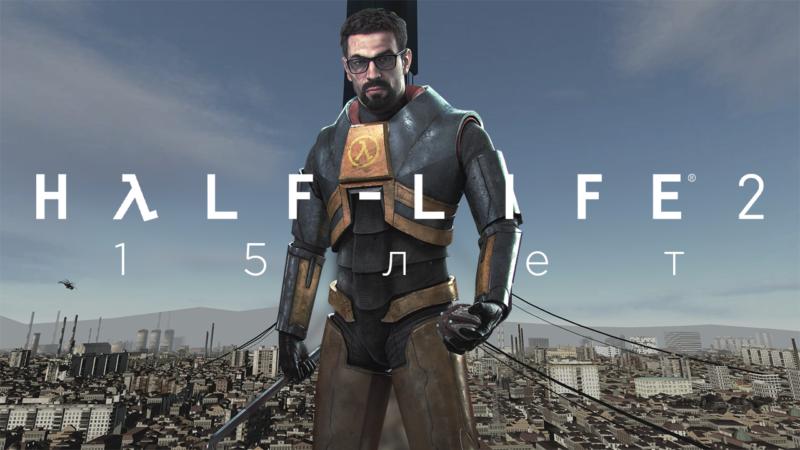 Half-Life 2 – 15 лет
