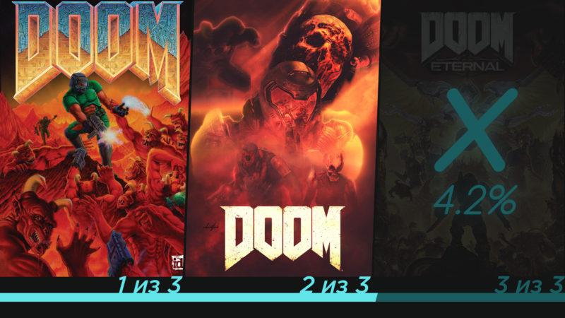 Розыгрыш DOOM Classic Complete и DOOM.