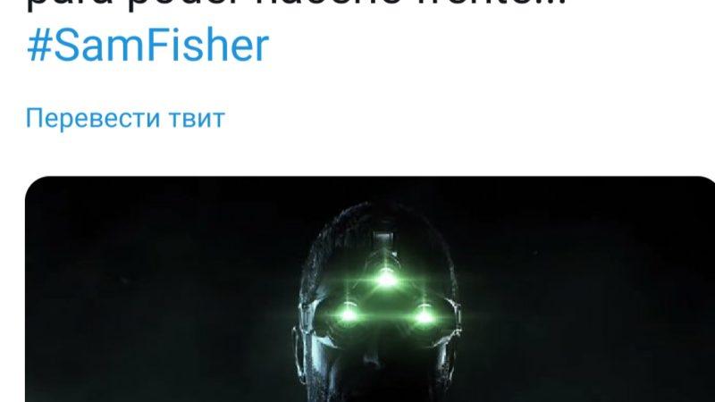 Испанский Twitter-аккаунт Ubisoft сводит фанатов Splinter Cell с ума.
