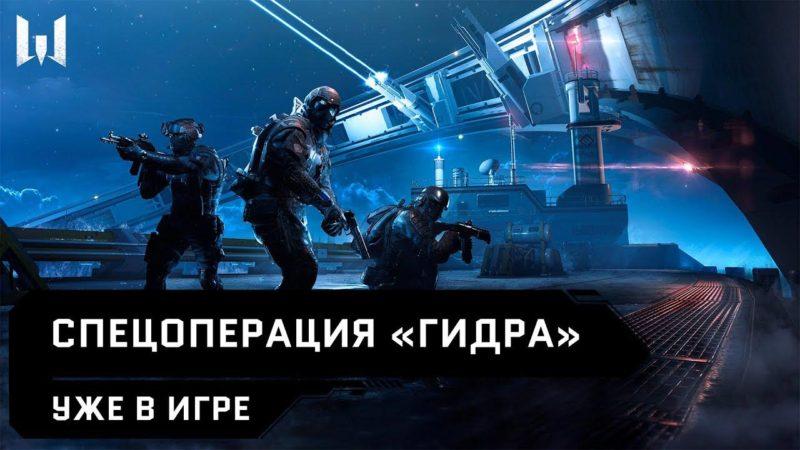 В Warface появилась новая операция Hydra