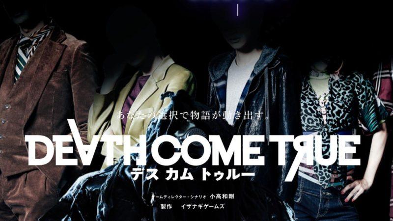 Издательство Izanagi Games проведет презентацию Death Come True 6 февраля.