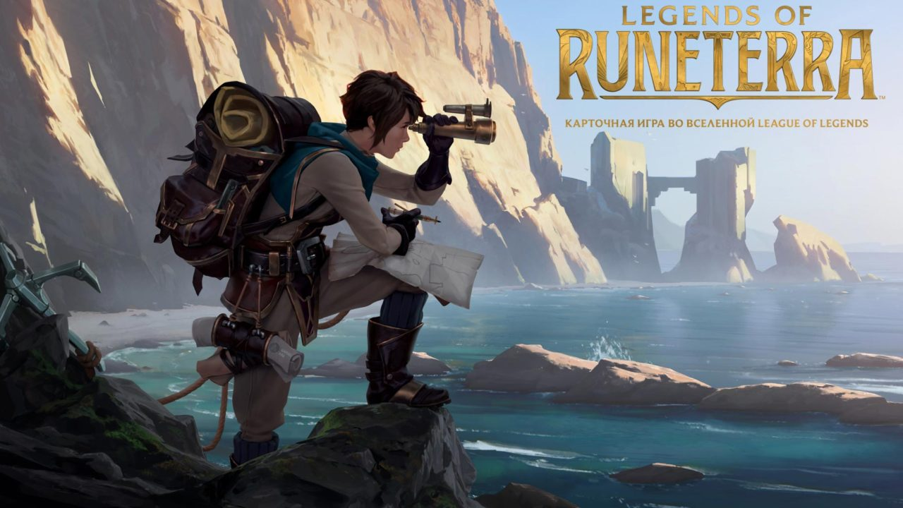 Riot Games открывает запись на бета-тест Legends of Runeterra
