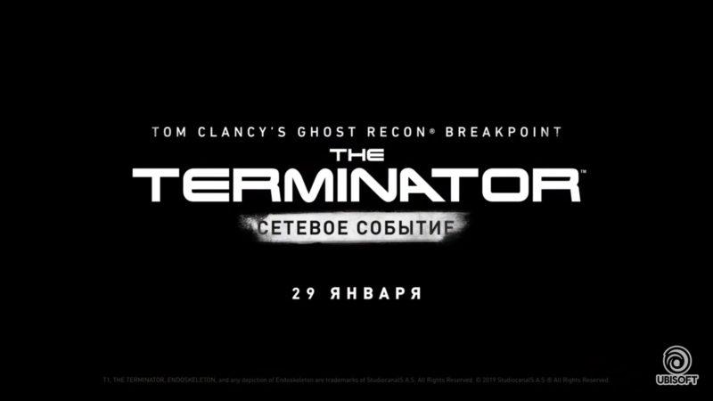 В Ghost Recon: Breakpoint начинается сетевое событие