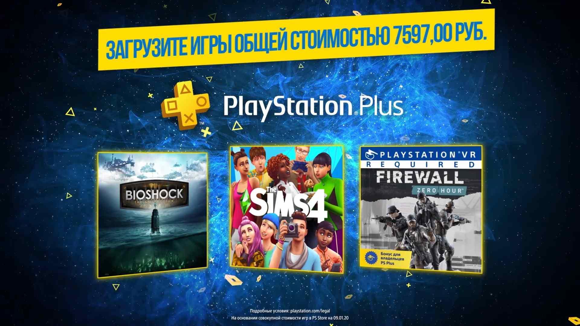 Объявлены февральские игры по подписке PlayStation Plus