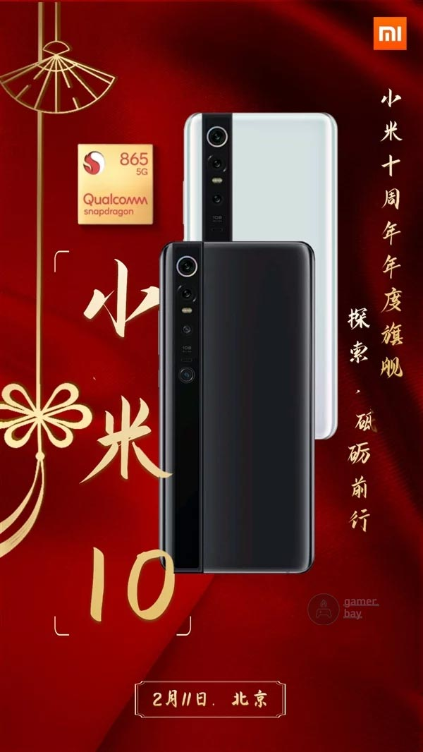 В сеть утекла дата анонса Xiaomi Mi 10 и Mi 10 Pro