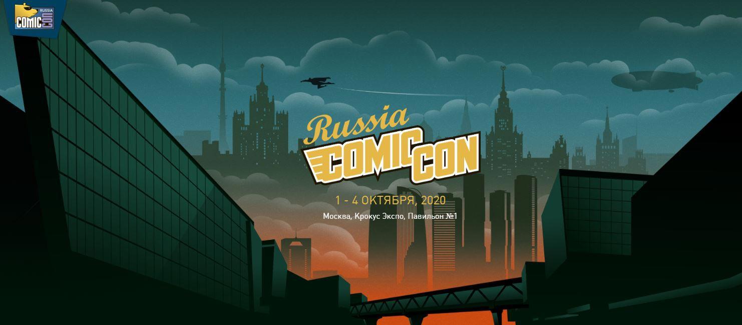 Стали известны даты проведения Comic Con Russsia и Игромир 2020.