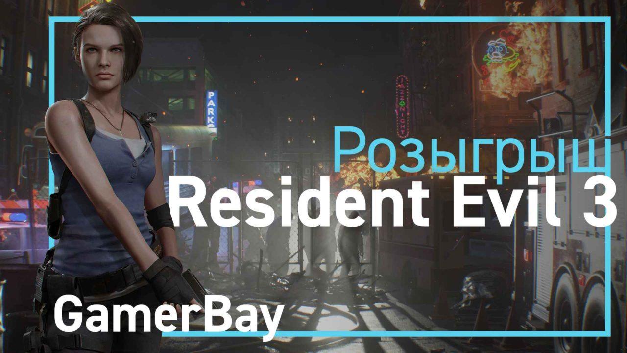 Разыгрываем предзаказ Resident Evil 3