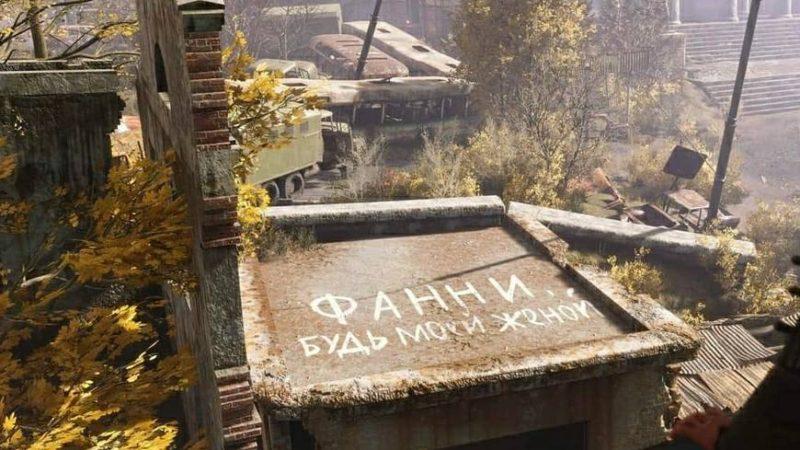 Metro: Exodus соединяет сердца