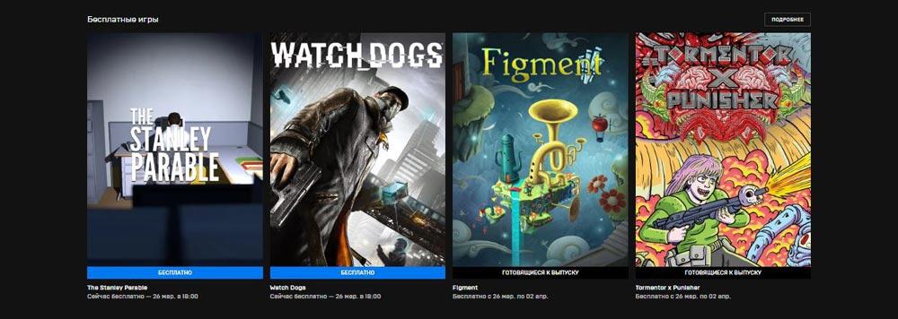 Бесплатные Watch Dogs и The Stanley Parable ждут вас в Epic Games Store