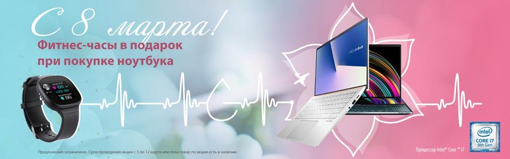 ASUS проводит акцию к 8 марта для покупателей ноутбуков