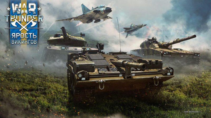 """Вместе со шведами в War Thunder приходят """"Апачи"""""""