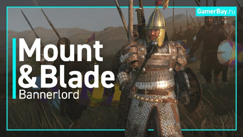 Будем стримить Mount&Blade II: Bannerlord
