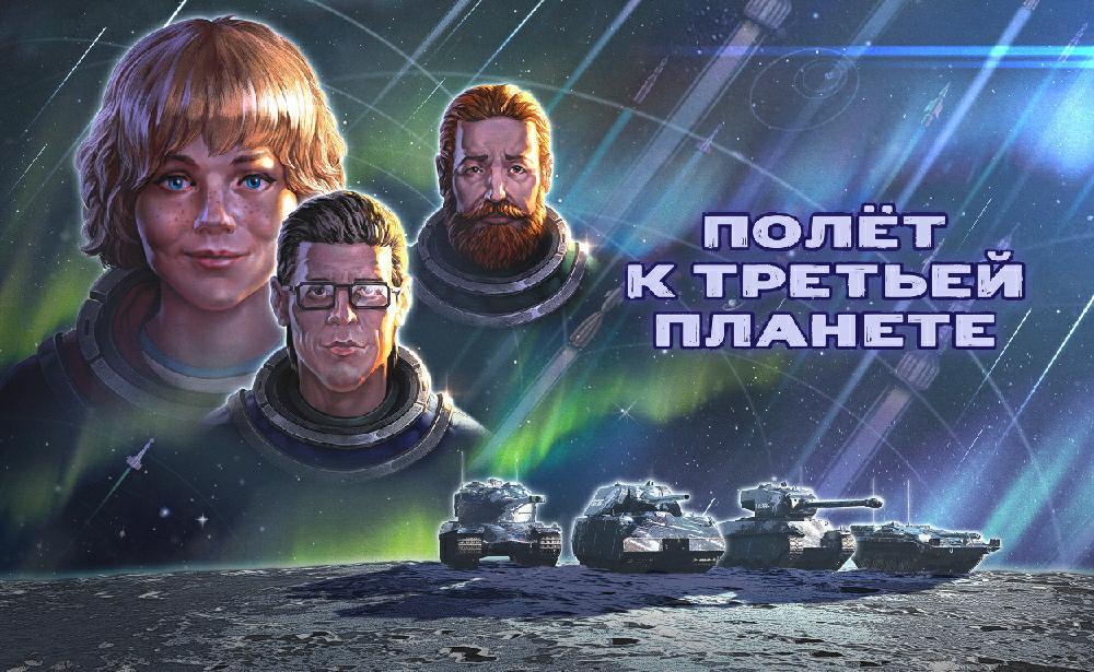 Алиса Селезнева появится в игре World of Tanks