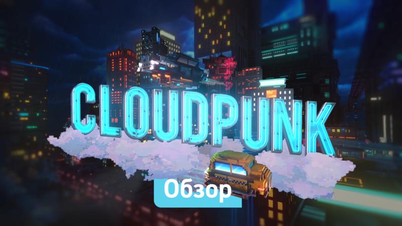 Обзор Cloudpunk