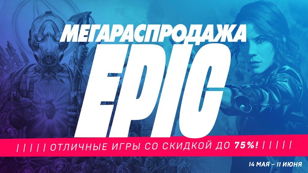 В Epic Games Store началась мегараспродажа