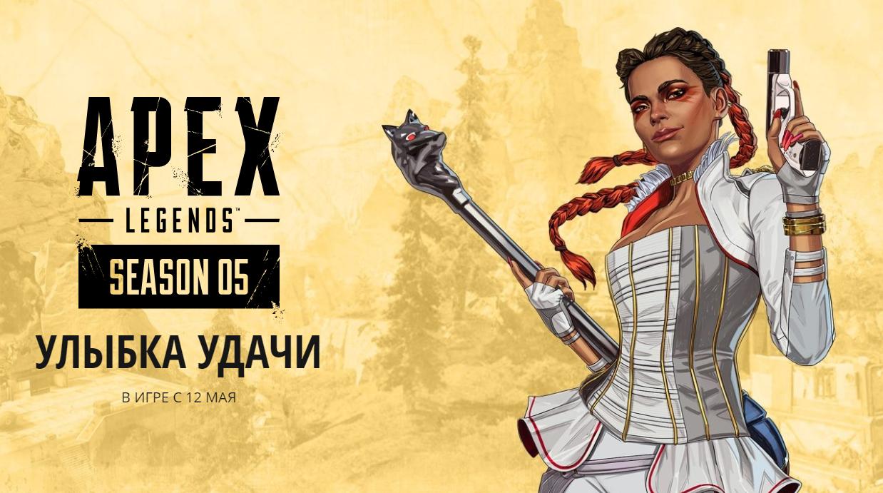 В Apex Legends скоро начнётся 5 сезон