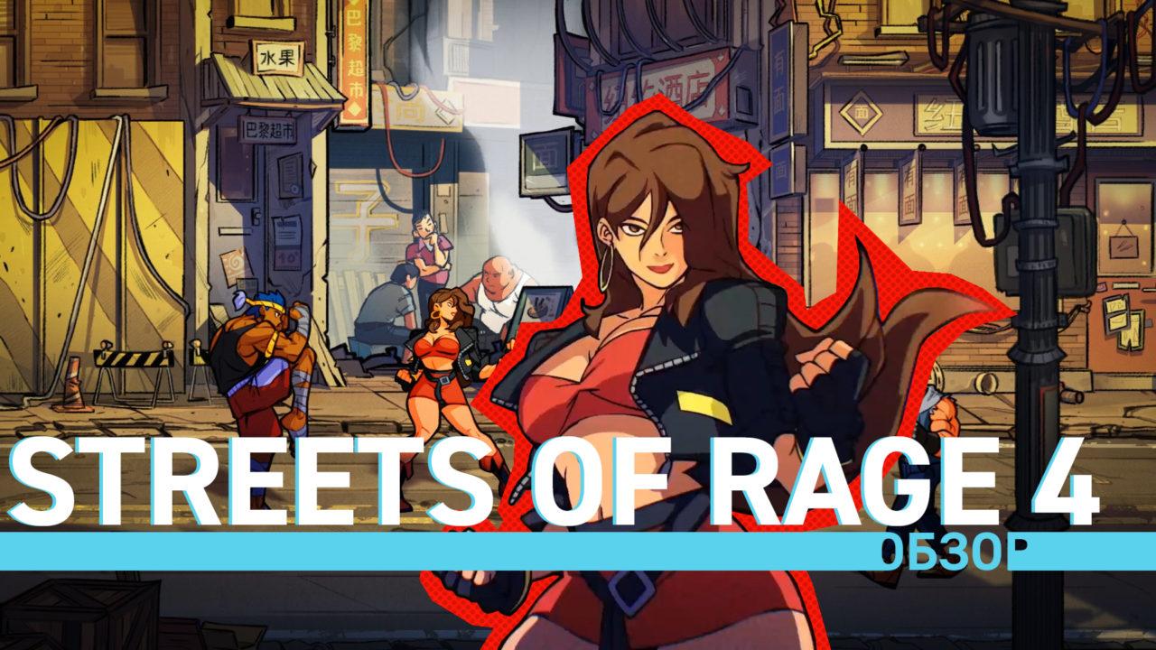 Обзор Streets Of Rage 4