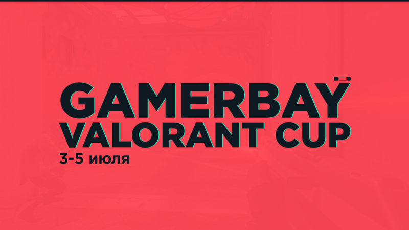 Приглашаем Вас на Gamer Bay Valorant Cup