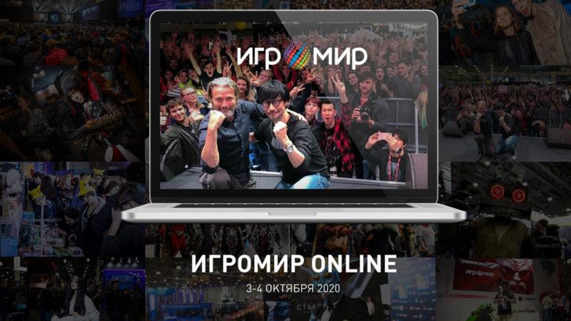 ИгроМир и Comic Con 2020 пройдут онлайн