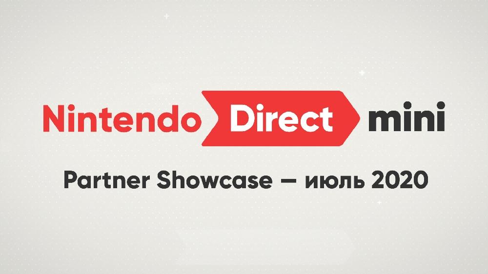 Nintendo проведёт сегодня Direct Mini: Partner