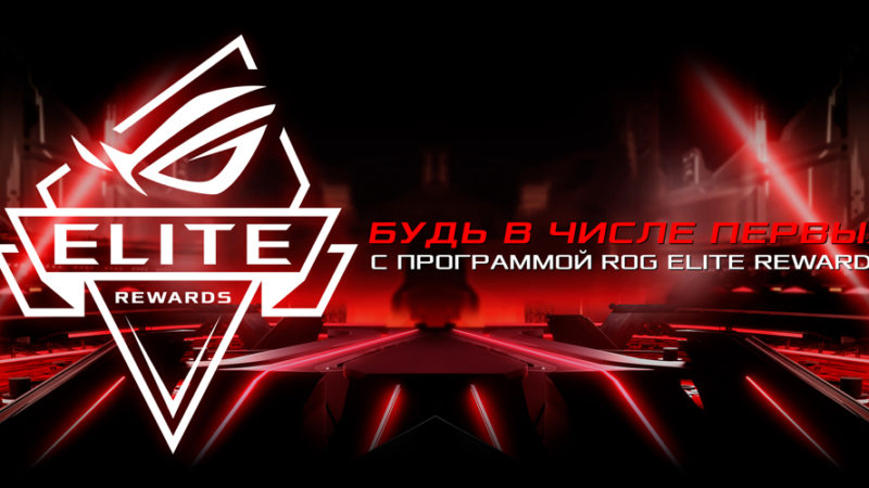 ASUS запустила ROG Elite Rewards в России и странах СНГ