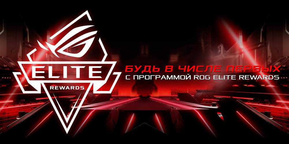 ASUS запустила ROG Elite Rewards в России и странах СНГ