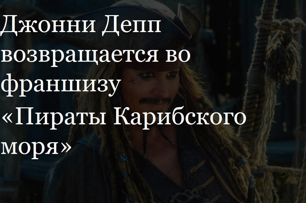 Джонни Депп возвращается во франшизу «Пираты Карибского моря»