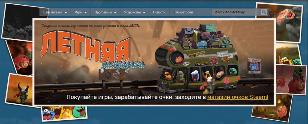 Интересные предложения на летней распродаже Steam