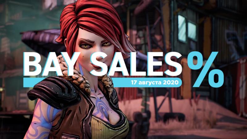 Bay Sales 17.08
