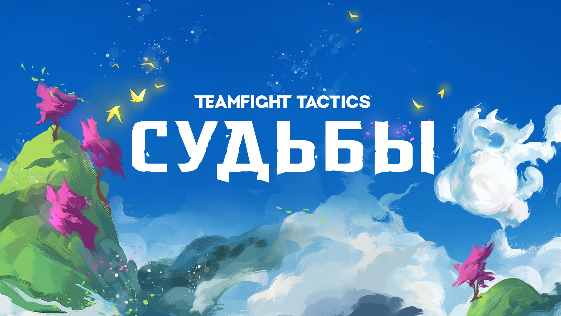 """Четвертый набор Teamfight Tactics: """"Судьбы"""" скоро появится в игре"""