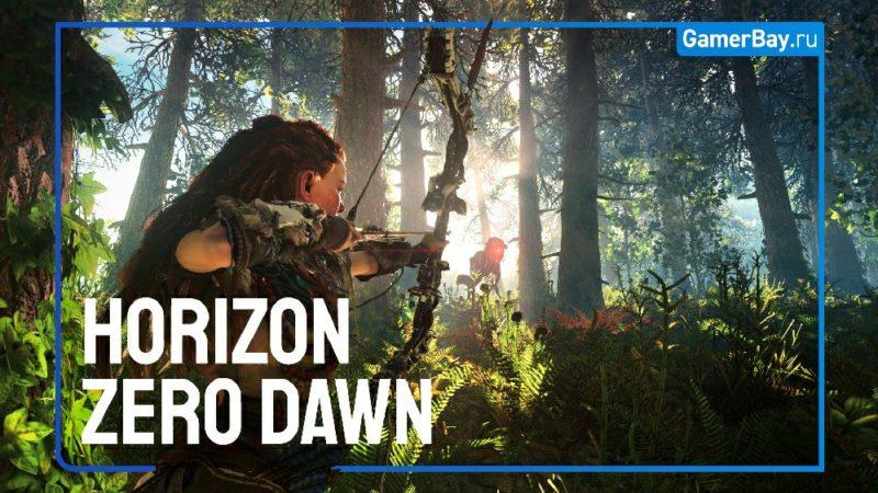 Стримим Horizon: Zero Dawn