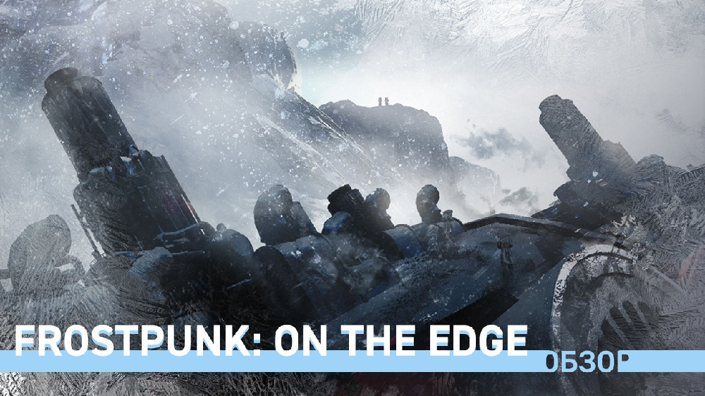 Обзор дополнения On The Edge для FrostPunk