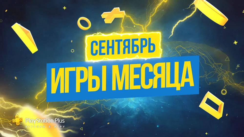 Бесплатные игры для подписчиков PlayStation Plus в сентябре