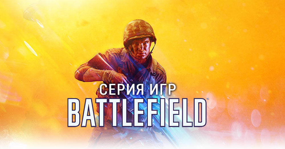 В Steam распродают Battlefield