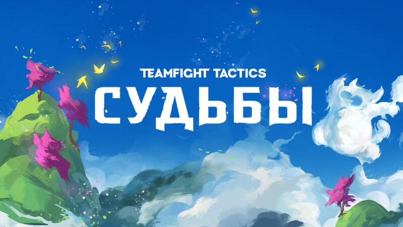 Teamfight Tactics: «Судьбы» ключевая механика набора и новые предметы