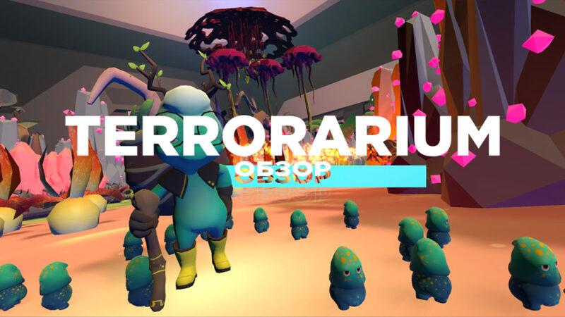 Современные Лемминги. Обзор Terroraium