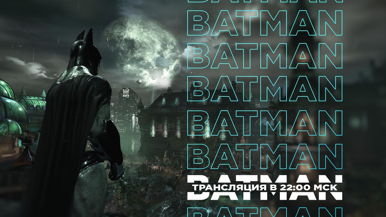 Стримим Batman: Arkham Asylum