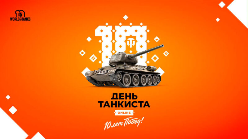 День танкиста Online