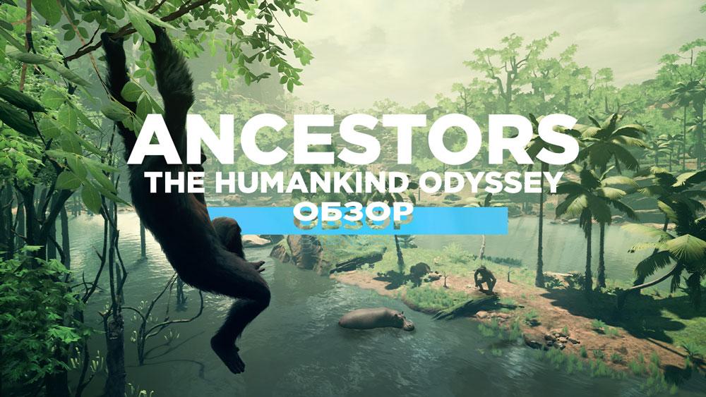 Обзор Ancestors: The Humankind Odyssey