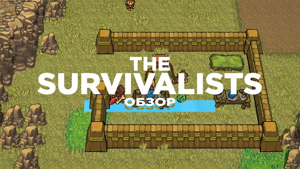 Обзор The Survivalists