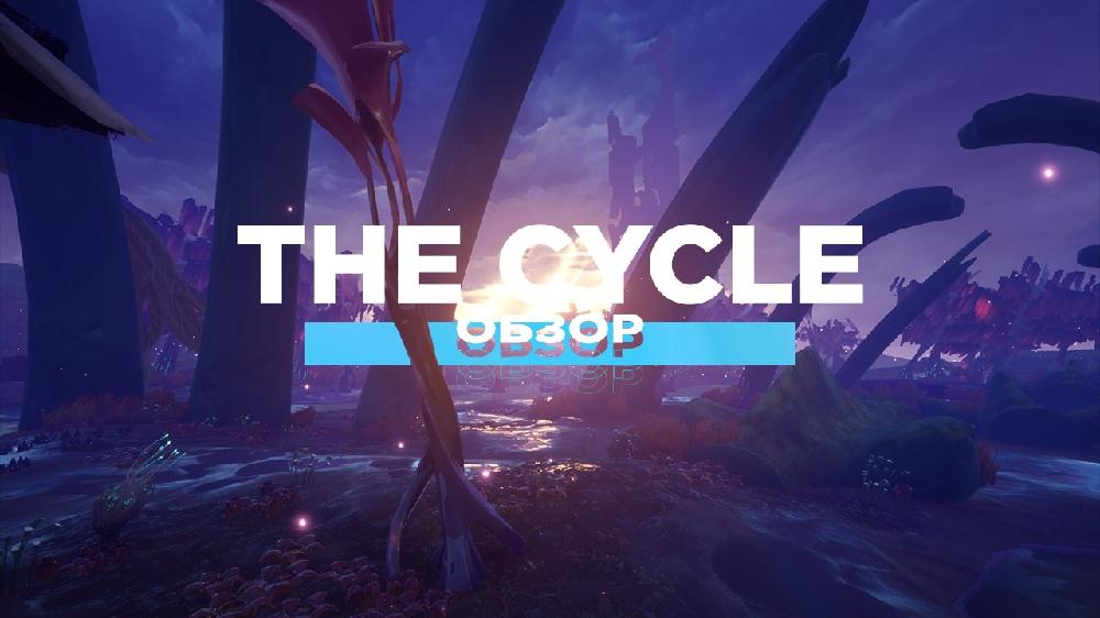Обзор The Cycle