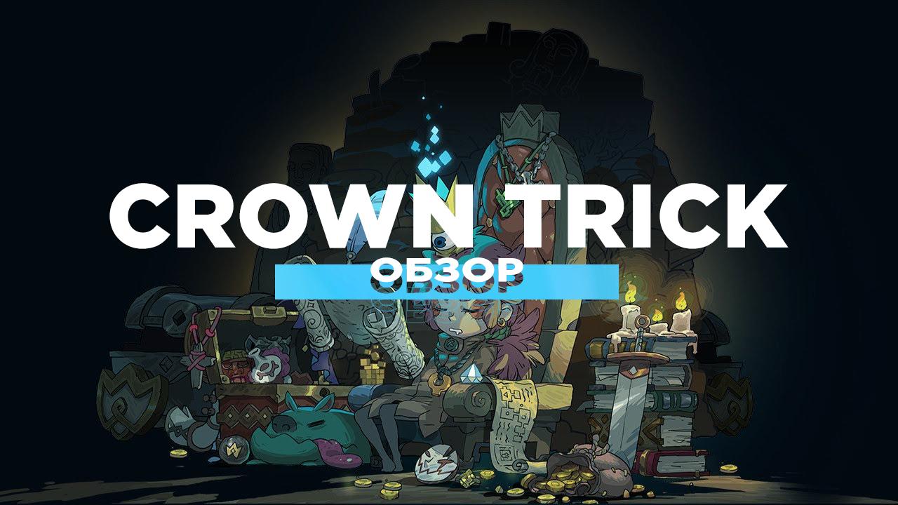 Crown Trick – фантазия в мире снов. Обзор