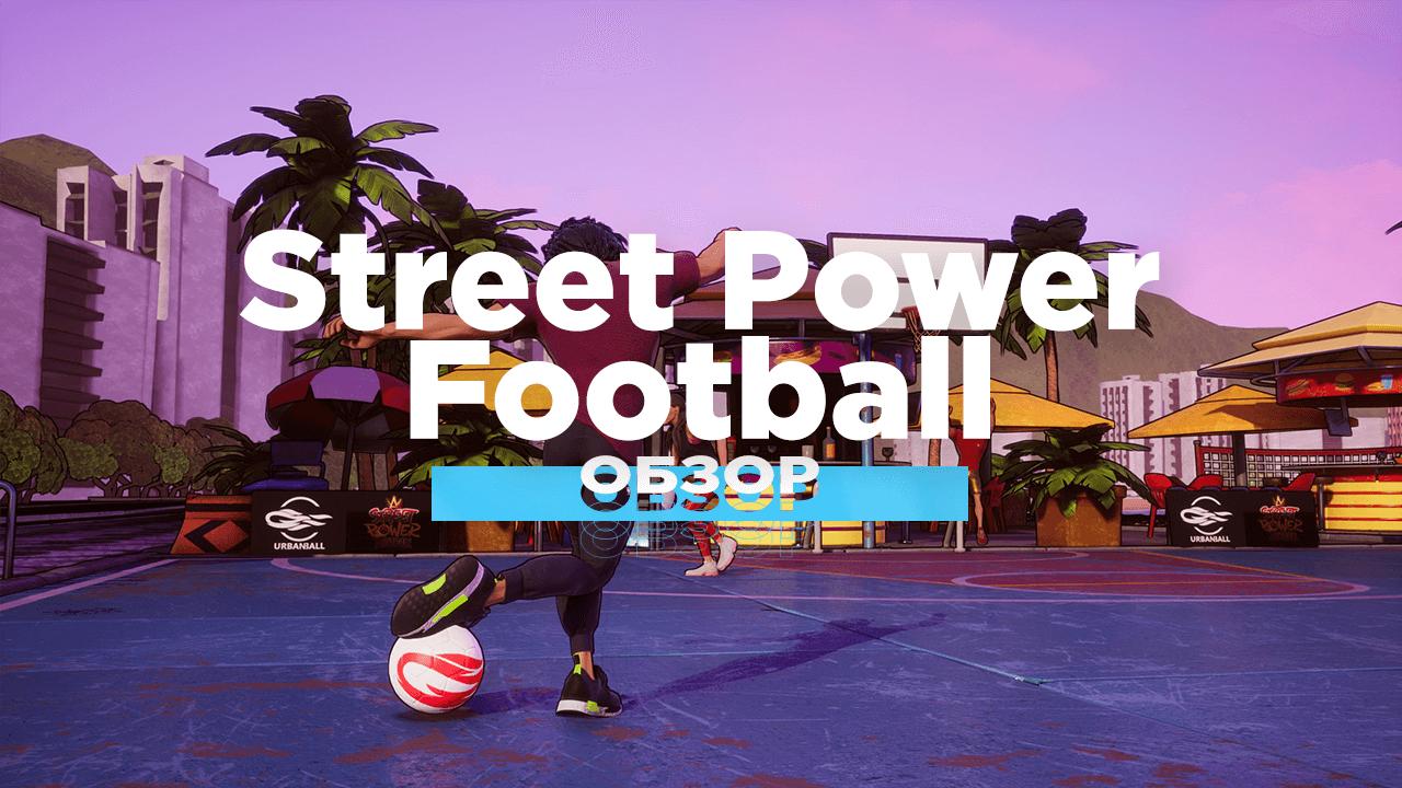 Встану до гола, потом поменяемся: обзор Street Power Football