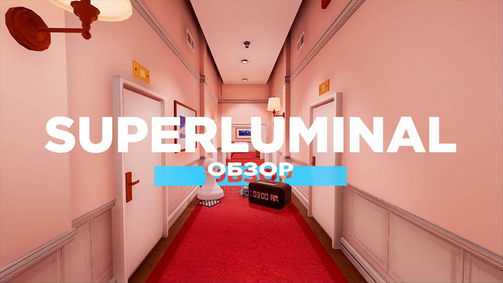 Обзор Superliminal