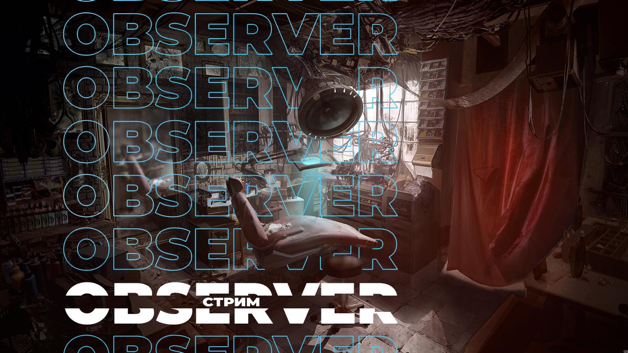 Стрим Observer System Redux