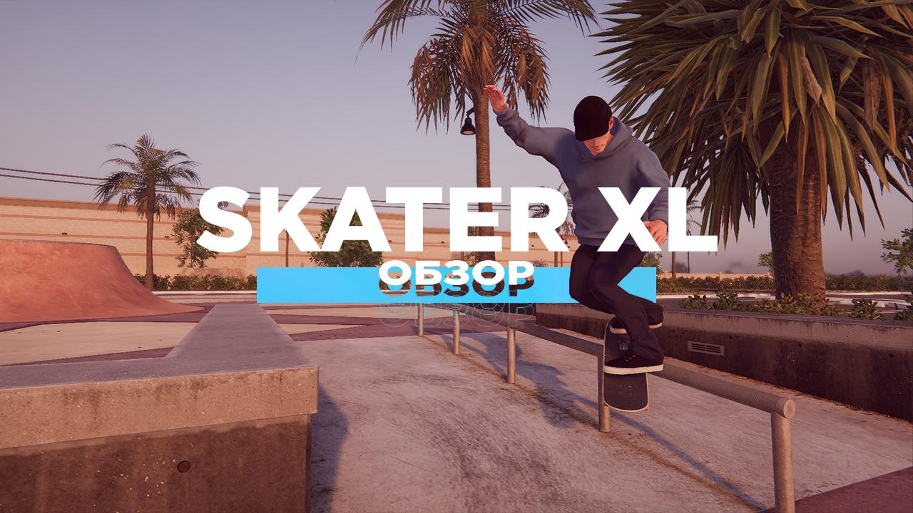 Обзор Skater XL