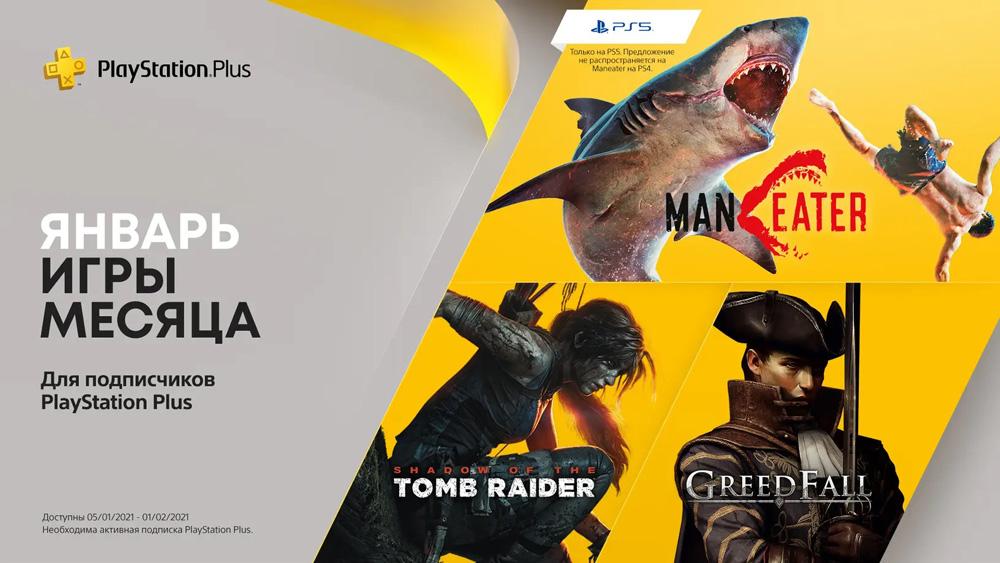 Представлены январские бесплатные игры PlayStation Plus 2021
