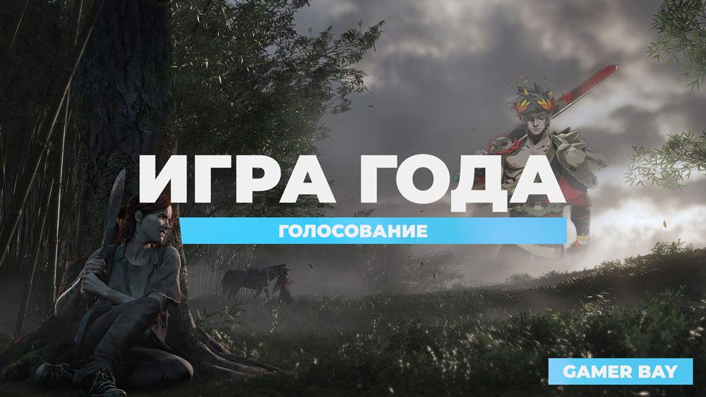 Игра года по версии читателей GamerBay.ru