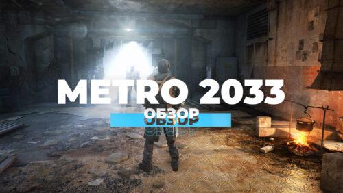 Обзор METRO 2033. Всё ещё могёт!