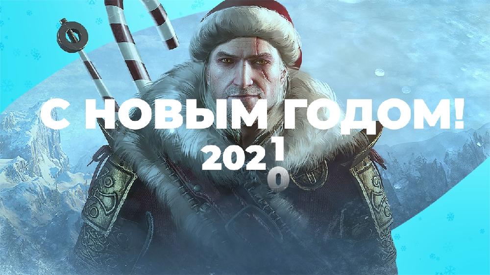 С наступающим 2021